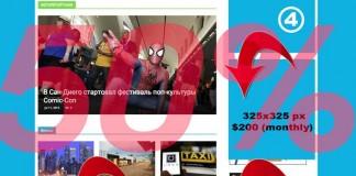 Русская реклама в Сакраменто
