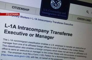 Рабочая виза L-1 в США: помощь в получении – отзывы
