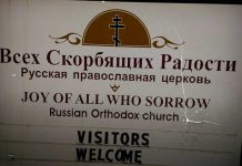 Joy of All Who Sorrow Russian Orthodox Church