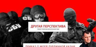 Мохненко убит