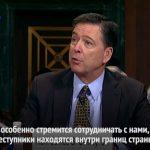 Директор ФБР