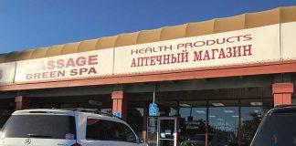 русская аптека в Сакраменто