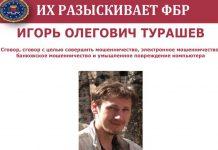 Игорь Турашев