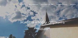 sacramento slavic sda church